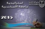 استراتيجية جامعة الاسكندرية