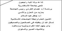 mourns under the chairmanship of Prof.Dr. Gaafar Abdel Salam
