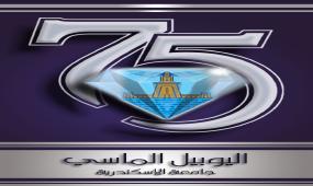 اليوبيل الماسي لجامعة الإسكندرية