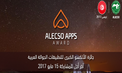 فتح باب التّرشّح للدّورة الثّالثة لجائزة الألكسو الكبرى للتّطبيقات الجوّالة العربيّة