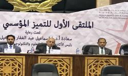 جامعة الاسكندرية تشارك في الملتقى الأول للتميز المؤسسي الحكومي
