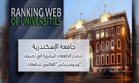 جامعة الإسكندرية تتصدر الجامعات المصرية  اليكترونيا