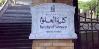 بروتوكول للتعاون المشترك بين كلية العلوم والاتحاد العربي للتنمية المستدامة