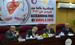توقيع بروتوكول الاسكندرية خالية من فيروس سي