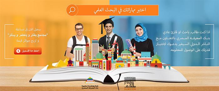 مسابقة بنك المعرفة المصري